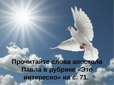 Прочитайте слова апостола Павла в рубрике «Это интересно» на с. 71.