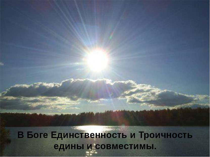 В Боге Единственность и Троичность едины и совместимы.