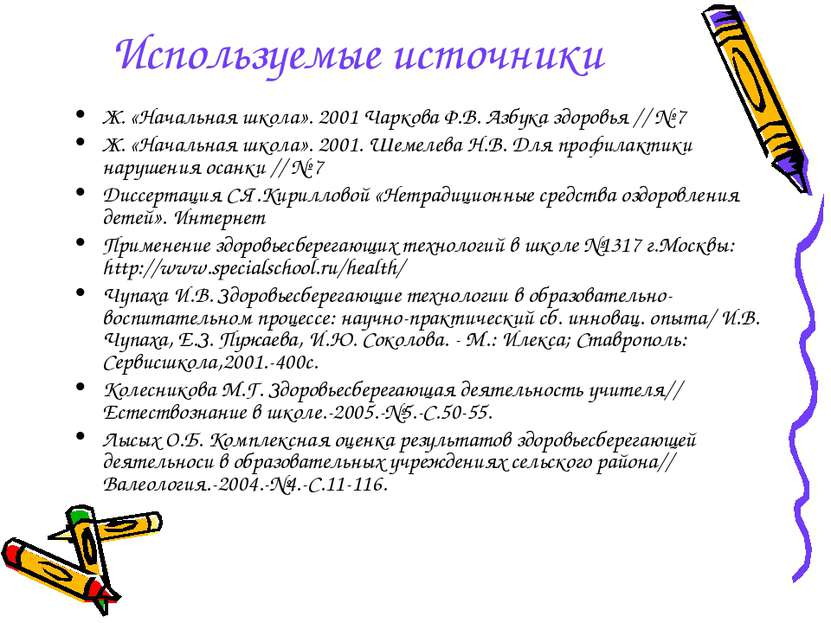 Используемые источники Ж. «Начальная школа». 2001 Чаркова Ф.В. Азбука здоровь...