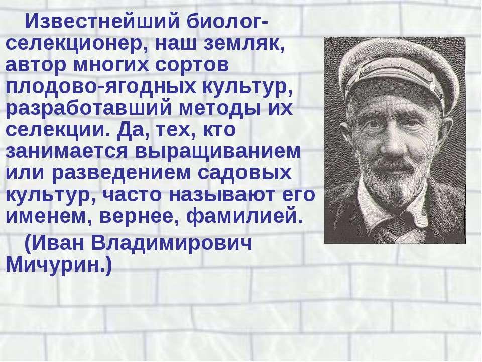 рассказ про извесного гражданина россии настоящее время