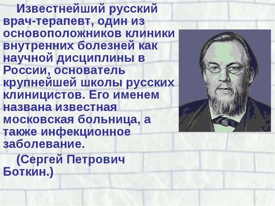 Известнейший русский врач-терапевт, один из основоположников клиники внутренн...