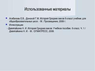 Использованные материалы Агибалова Е.В., Донской Г.М. История Средних веков 6...
