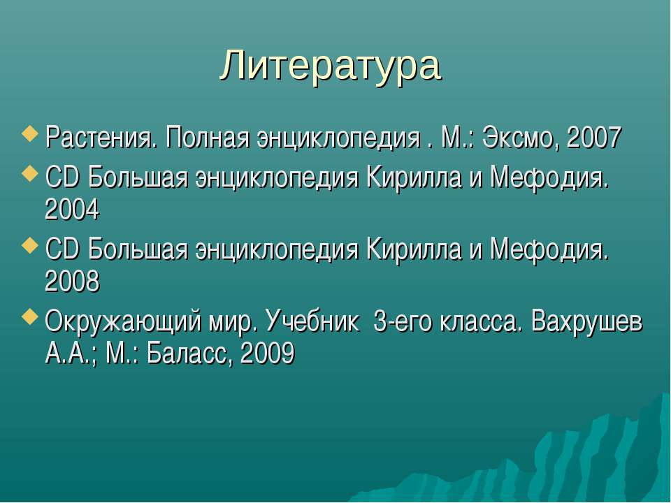Литература Растения. Полная энциклопедия . М.: Эксмо, 2007 CD Большая энцикло...