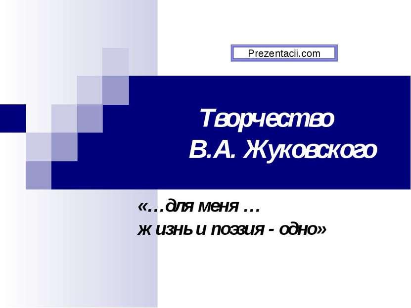 Творчество В.А. Жуковского «…для меня … жизнь и поэзия - одно» Prezentacii.com