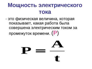 Мощность электрического тока - это физическая величина, которая показывает, к...