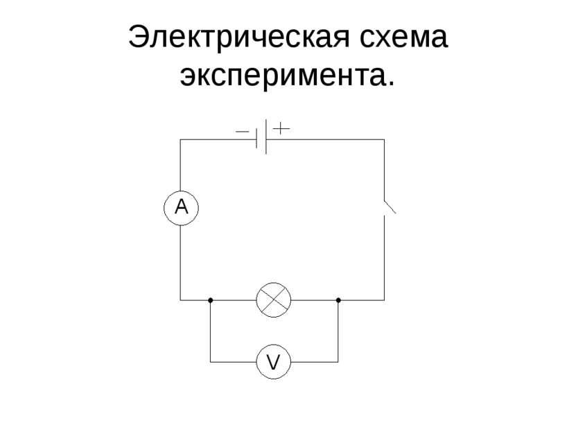 Электрическая схема эксперимента.