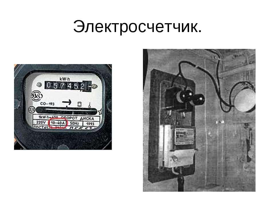 Электросчетчик.