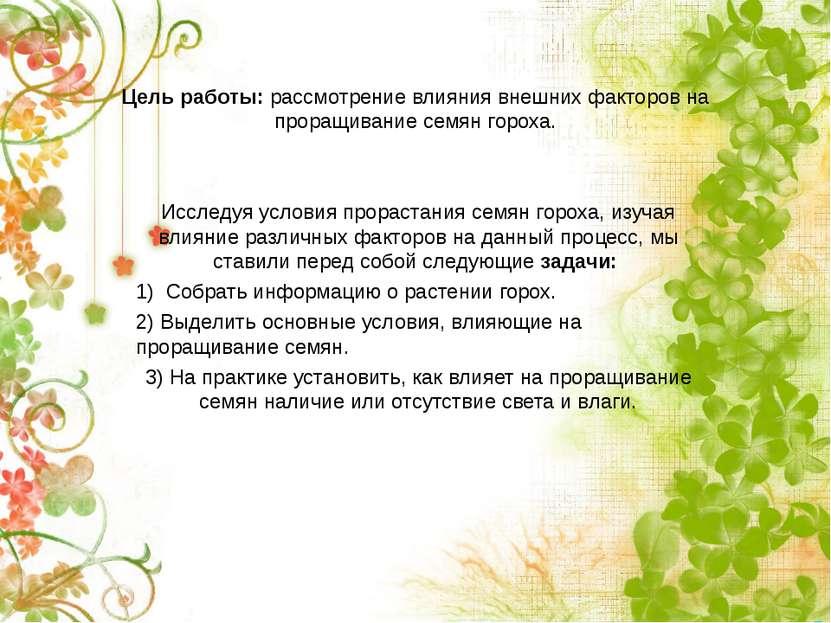 Цель работы: рассмотрение влияния внешних факторов на проращивание семян горо...