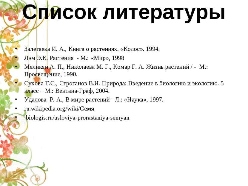 Список литературы Залетаева И.А., Книга о растениях. «Колос». 1994. Лэм Э.К....