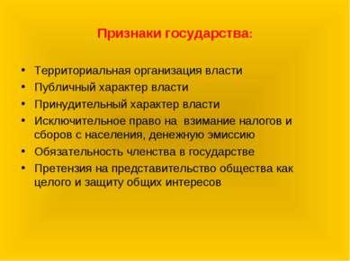 Признаки государства: Территориальная организация власти Публичный характер в...
