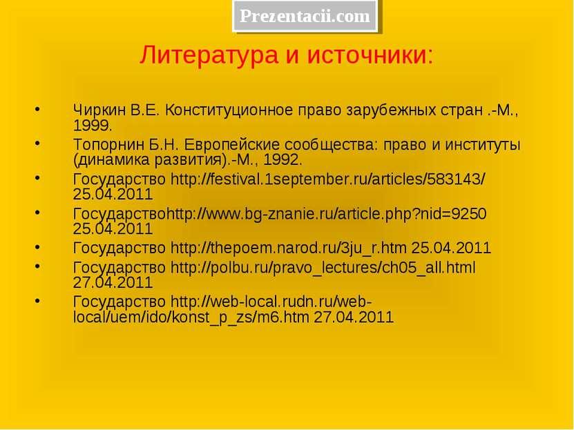 Литература и источники: Чиркин В.Е. Конституционное право зарубежных стран .-...