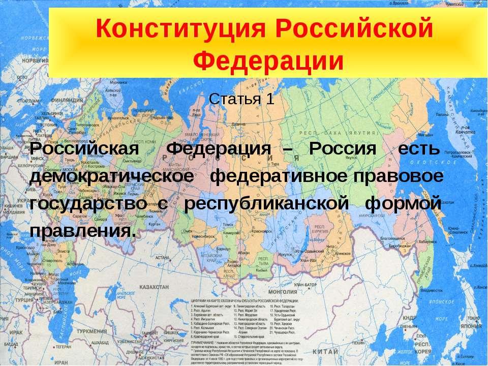 Конституция Российской Федерации Статья 1 Российская Федерация – Россия есть ...