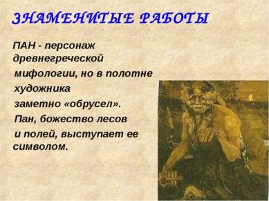 ЗНАМЕНИТЫЕ РАБОТЫ ПАН - персонаж древнегреческой мифологии, но в полотне худо...