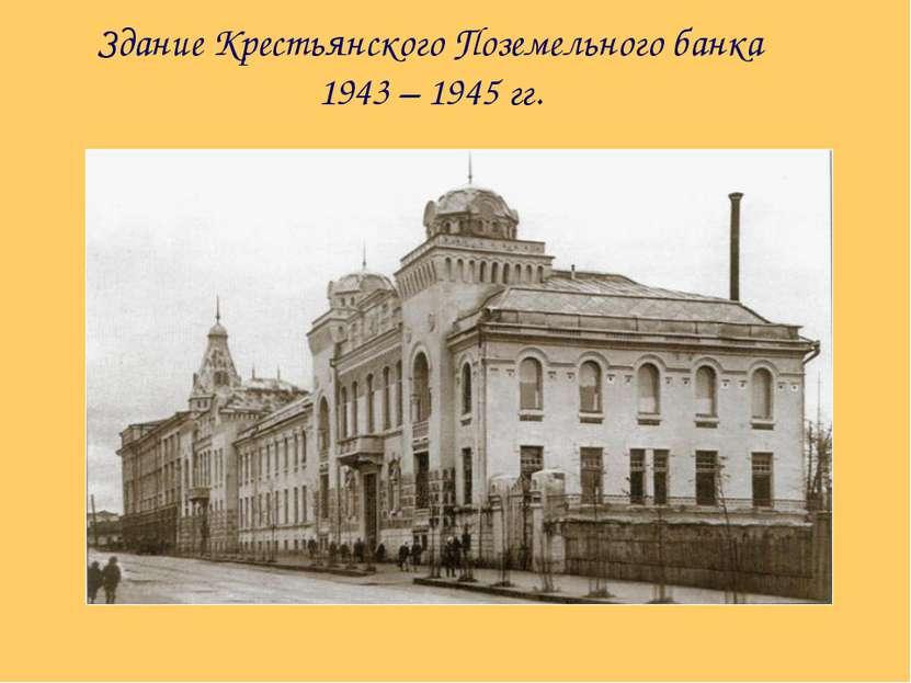 Здание Крестьянского Поземельного банка 1943 – 1945 гг.