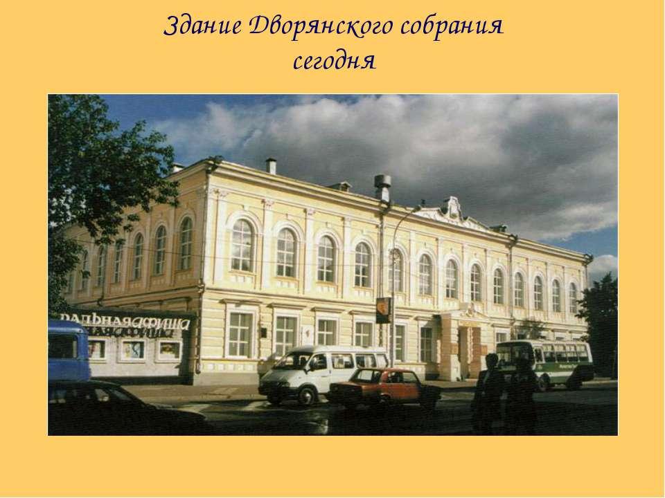 Здание Дворянского собрания сегодня