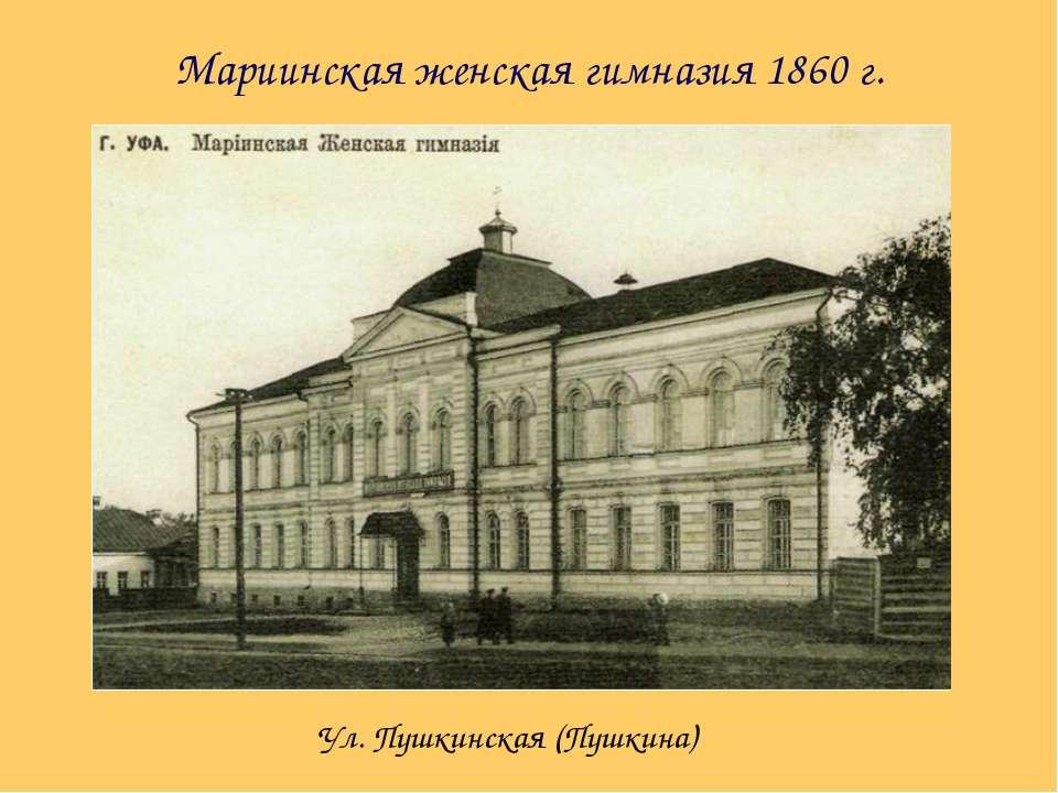 Мариинская женская гимназия 1860 г. Ул. Пушкинская (Пушкина)