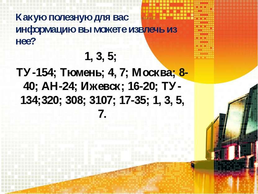 Какую полезную для вас информацию вы можете извлечь из нее? 1, 3, 5; ТУ-154; ...