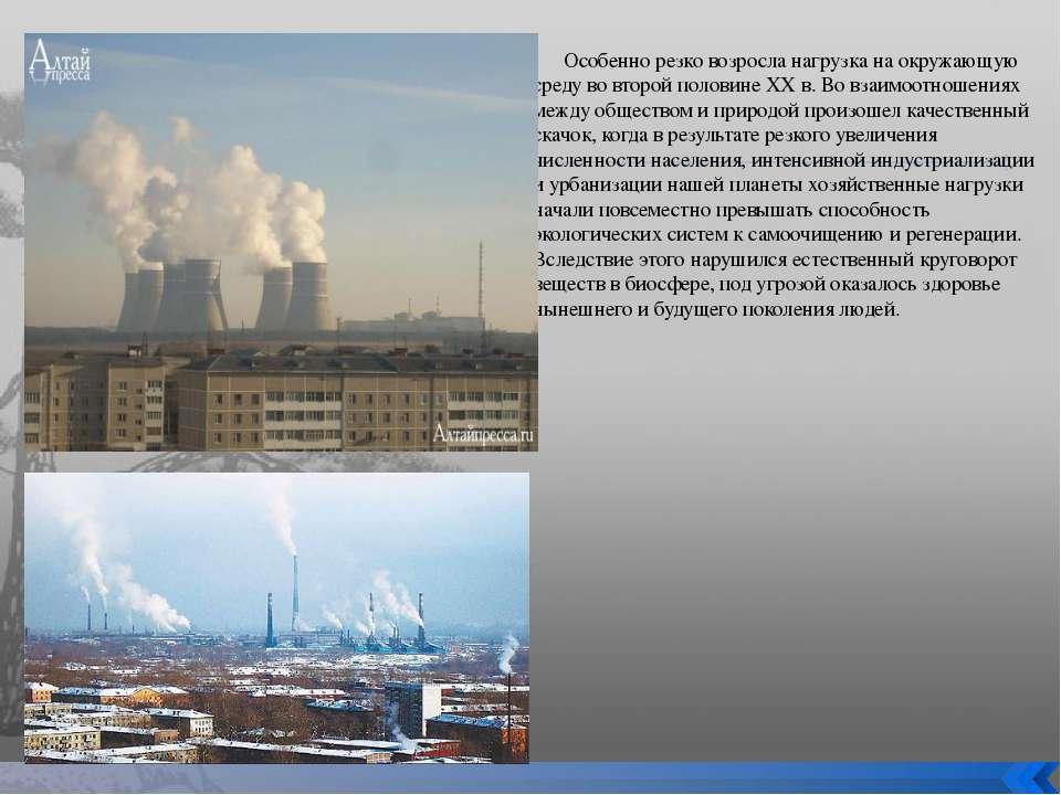 Особенно резко возросла нагрузка на окружающую среду во второй половине XX в....
