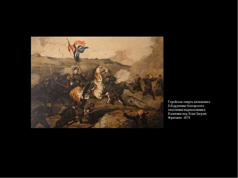 Геройская смерть начальника 3-й дружины болгарского ополчения подполковника К...