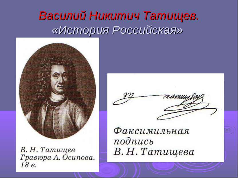 Василий Никитич Татищев. «История Российская»