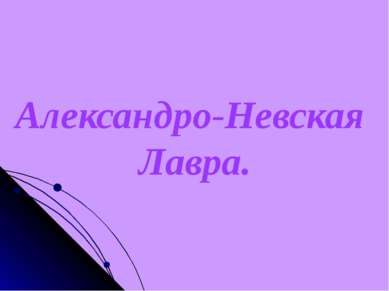 Александро-Невская Лавра.