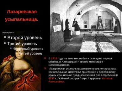 Лазаревская усыпальница. В 1713 году на этом месте была освящена первая церко...
