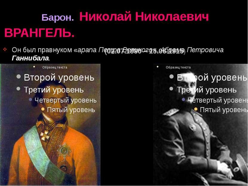 Барон. Николай Николаевич ВРАНГЕЛЬ. (02.07.1880 – 15.06.1915) Он был правнуко...