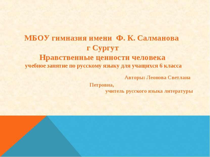МБОУ гимназия имени Ф. К. Салманова г Сургут Нравственные ценности человека у...