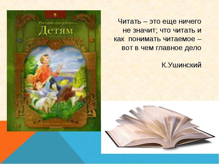 Читать – это еще ничего не значит; что читать и как понимать читаемое – вот в...