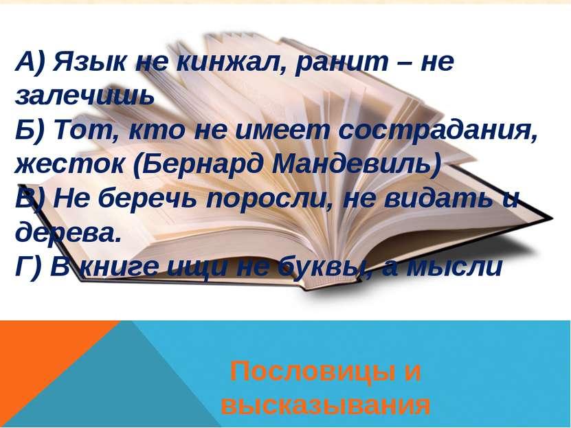 А) Язык не кинжал, ранит – не залечишь Б) Тот, кто не имеет сострадания, жест...