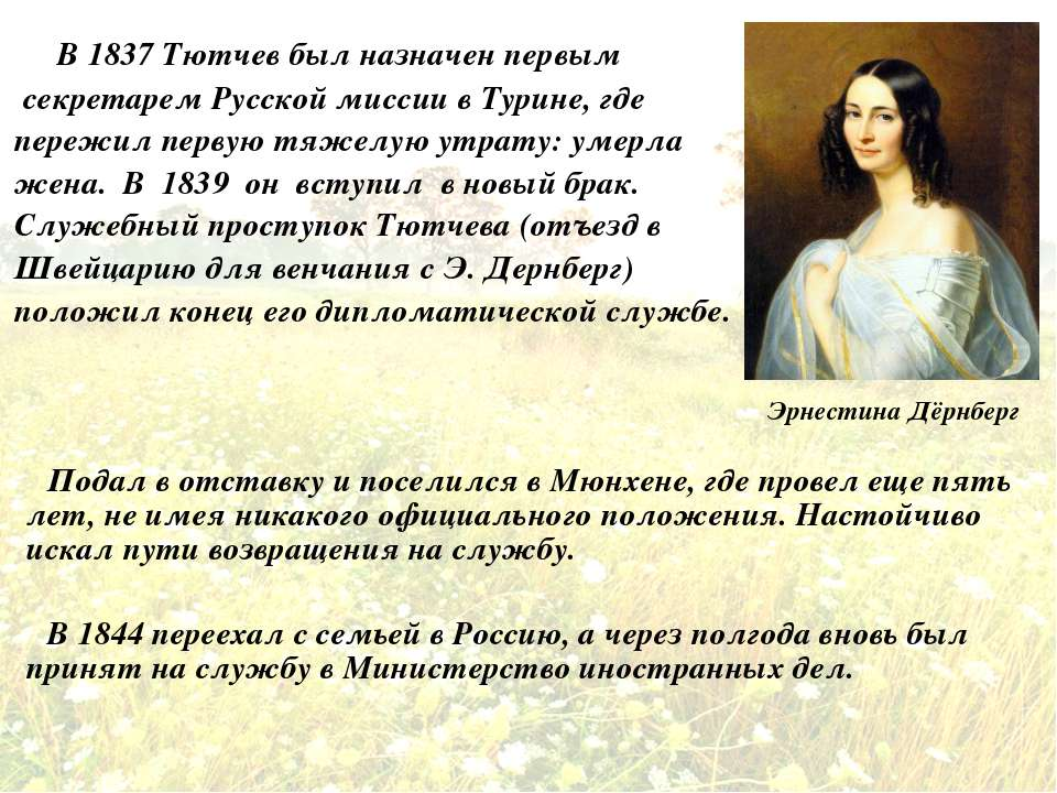 В 1837 Тютчев был назначен первым секретарем Русской миссии в Турине, где пер...