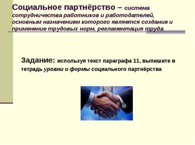 Социальное партнёрство – система сотрудничества работников и работодателей, о...