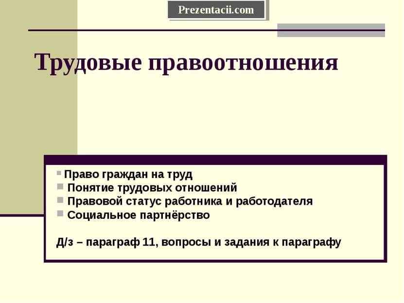 Трудовые правоотношения Право граждан на труд Понятие трудовых отношений Прав...
