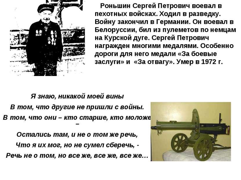 Роньшин Сергей Петрович воевал в пехотных войсках. Ходил в разведку. Войну за...