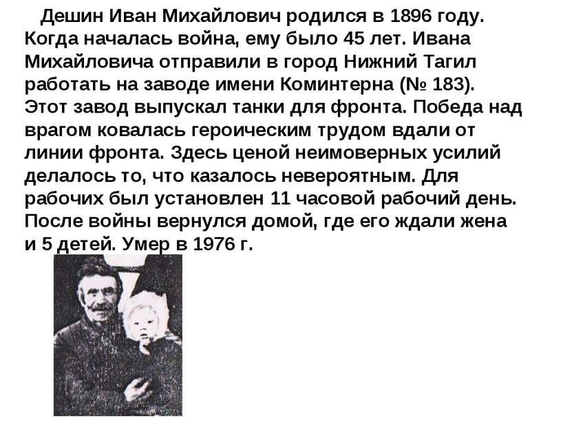 Дешин Иван Михайлович родился в 1896 году. Когда началась война, ему было 45 ...