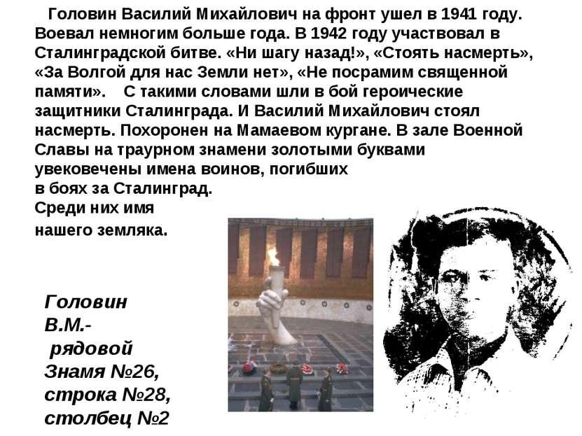 Головин Василий Михайлович на фронт ушел в 1941 году. Воевал немногим больше ...