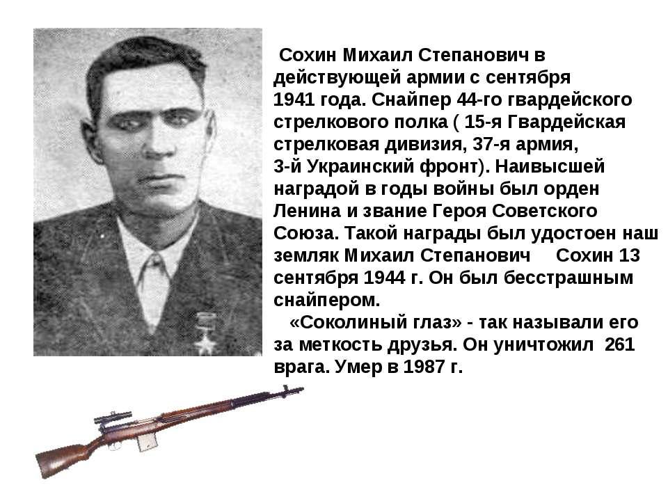 Сохин Михаил Степанович в действующей армии с сентября 1941 года. Снайпер 44-...