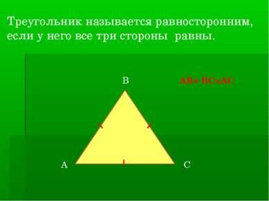 Треугольник называется равносторонним, если у него все три стороны равны. АВ=...