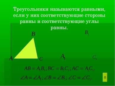 Треугольники называются равными, если у них соответствующие стороны равны и с...