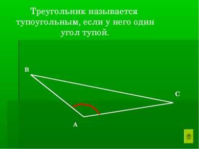 Треугольник называется тупоугольным, если у него один угол тупой. А В С