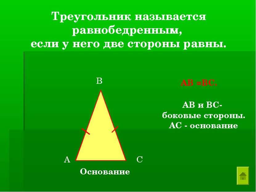 Треугольник называется равнобедренным, если у него две стороны равны. А В С О...