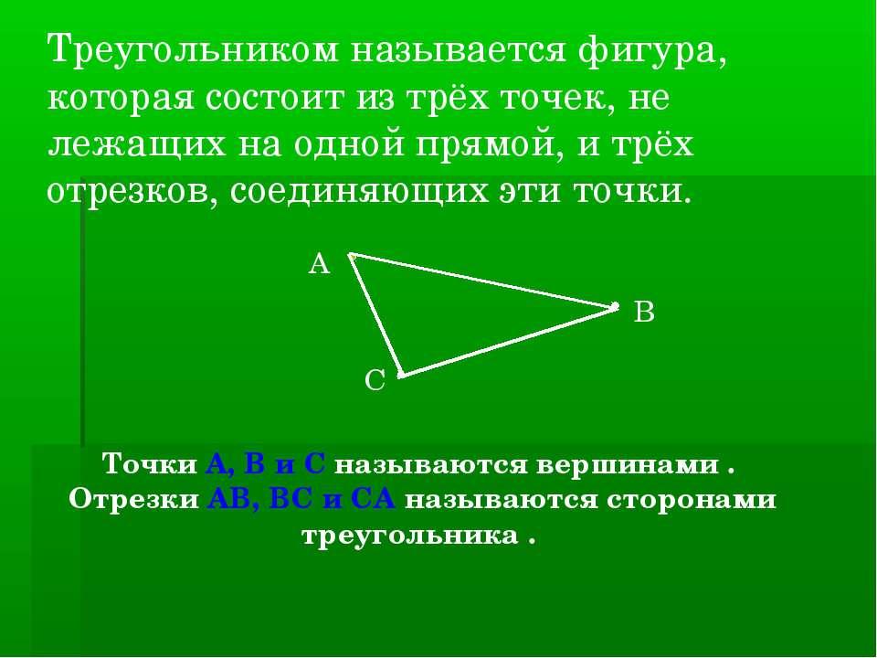 Треугольником называется фигура, которая состоит из трёх точек, не лежащих на...