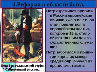 Петр стремился привить в России европейские обычаи.Уже в к.17 в. он стал появ...