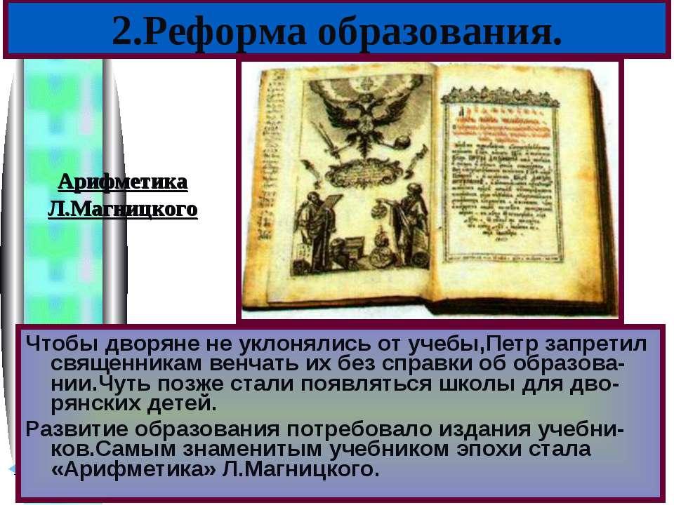 Чтобы дворяне не уклонялись от учебы,Петр запретил священникам венчать их без...
