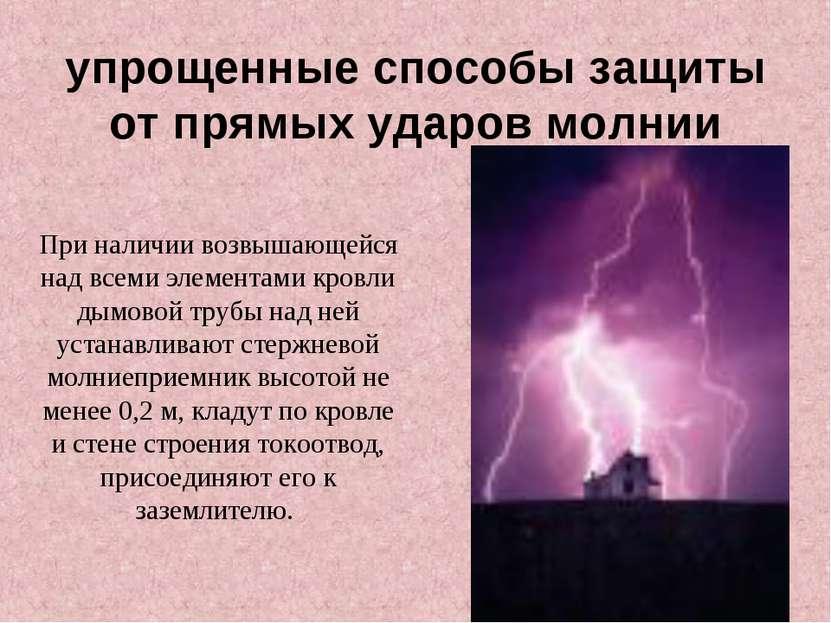упрощенные способы защиты от прямых ударов молнии При наличии возвышающейся н...