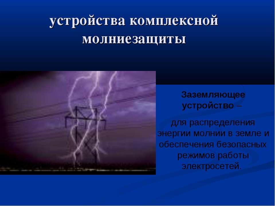 устройства комплексной молниезащиты Заземляющее устройство – для распределени...