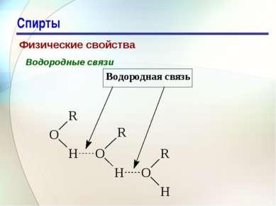 * Спирты Физические свойства Водородные связи