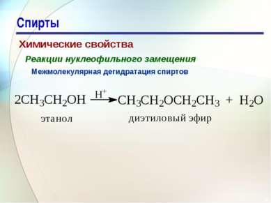 * Спирты Химические свойства Реакции нуклеофильного замещения Межмолекулярная...
