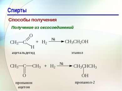 * Спирты Способы получения Получение из оксосоединений