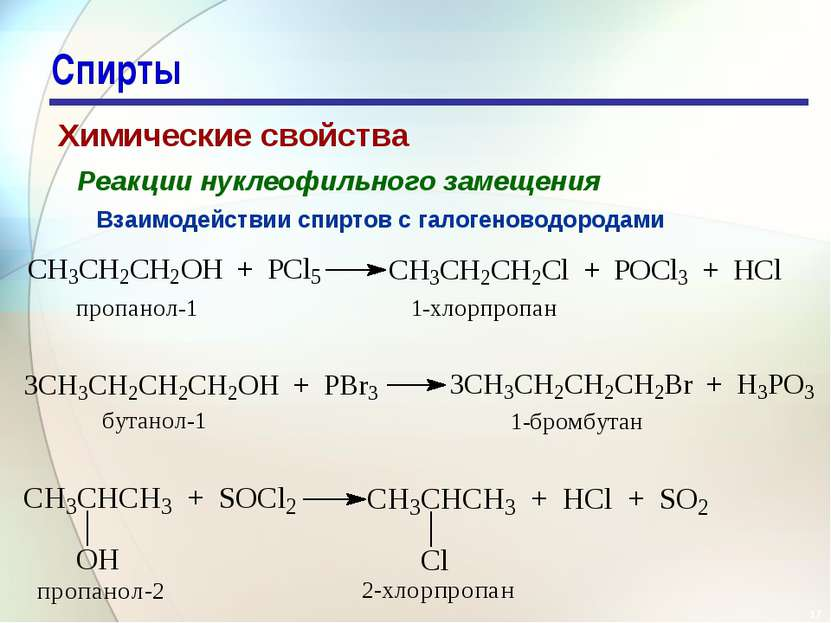 * Спирты Химические свойства Реакции нуклеофильного замещения Взаимодействии ...